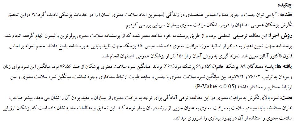 بررسی نگرش پزشکان عمومی شهرستان اصفهان درباره ی امکان مراقبت معنوی بیماران سرپایی