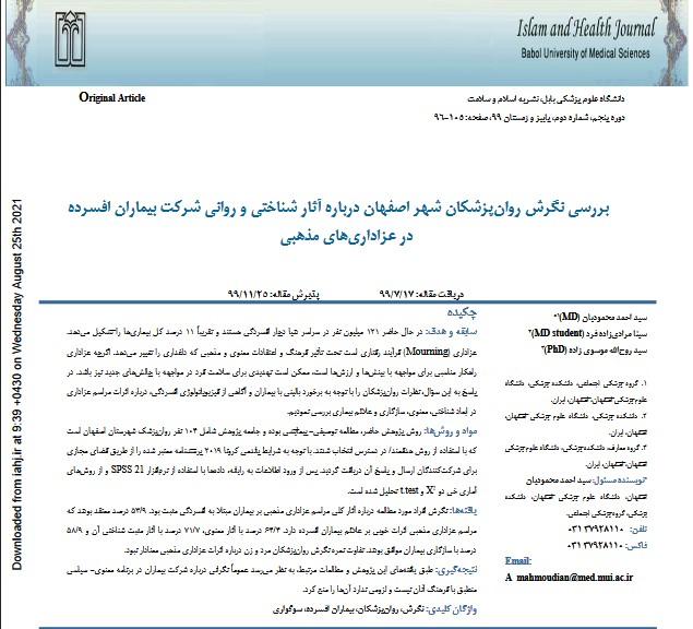 بررسی نگرش روان پزشکان شهر اصفهان درباره آثار شناختی و روانی شرکت بیماران افسرده در عزاداری های مذهبی